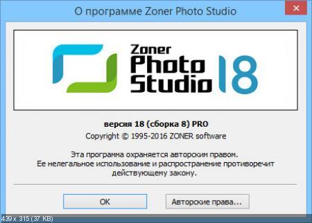Zoner Photo Studio Pro 18.0.1.8 RePack by KpoJIuK