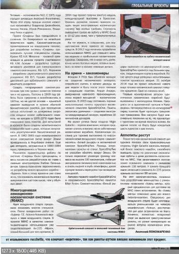 Тайны ХХ века №7 (февраль 2016)