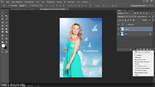 Фотошоп: Превращение в эталонную красавицу  Photoshop: Becoming a reference beauty (2016)