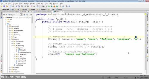 [Udemy] И.Головач: Программирование на Java с нуля