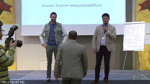 Золотой актив 6.0 Азамат Ушанов