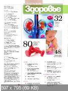 Здоровье №3 (март 2016)