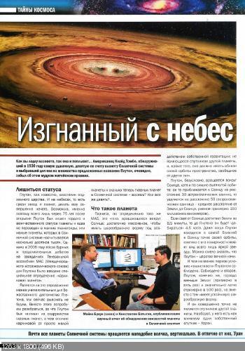 Тайны ХХ века №8 (февраль 2016)