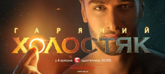 Холостяк 6 сезон 1 выпуск 04.03.2016