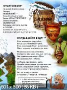 Занимательная география. Россия. Европа (2013)