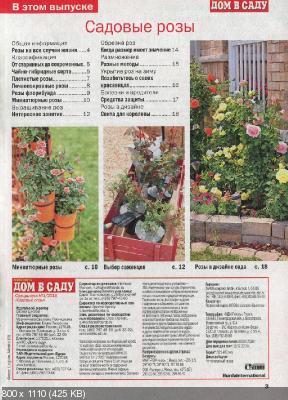 Дом в саду. Спецвыпуск №1 (февраль 2016)