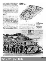 Барятинский М. - Средний танк Шерман. Вместе и против Т-34 (2006)