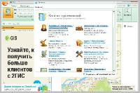 2GIS 3.16.3 (��������|���� 2016) Portable by Punsh