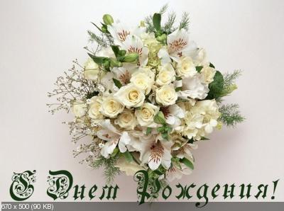 Поздравляем Наталью Ворон с Днем Рождения! - Страница 6 C67a6e9b90d8fa20011297d9155d6268