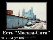 Демотиваторы '220V' 10.03.16