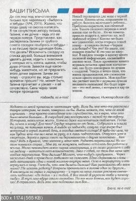Психология и Я №2 (февраль 2016)