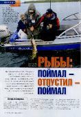 Рыбачьте с нами №3 (Март) (2016) PDF