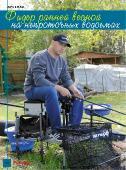 Рыбалка на Руси №4 [163] (Апрель) (2016) PDF