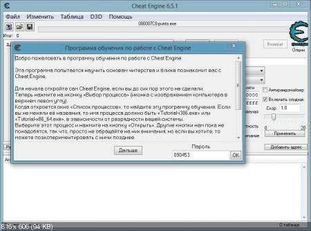 Cheat Engine 6.5.1 Final + Rus + Portable
